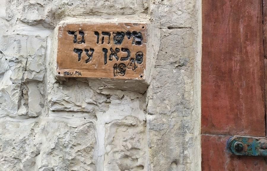 Haifa, Wadi Nisnas, street art
