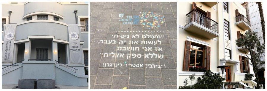 מקומות יפים לצילום בתל אביב, שדרות רוטשילד