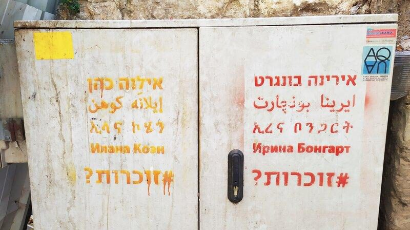 Graffiti Tour in Jerusalem - Tongues